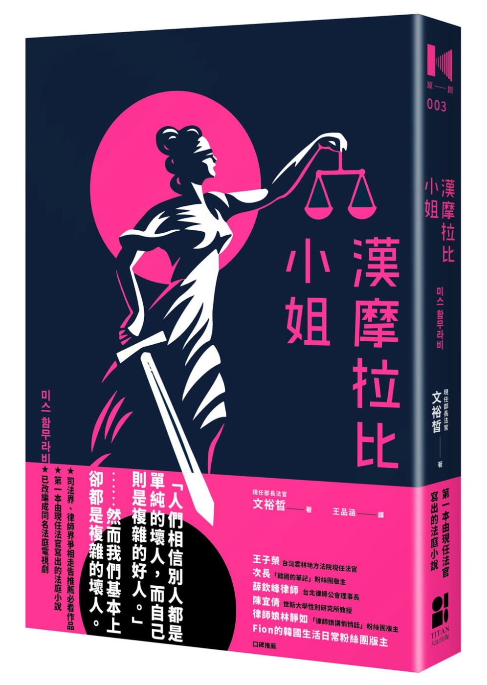 漢摩拉比小姐:現任法官寫的法庭小說