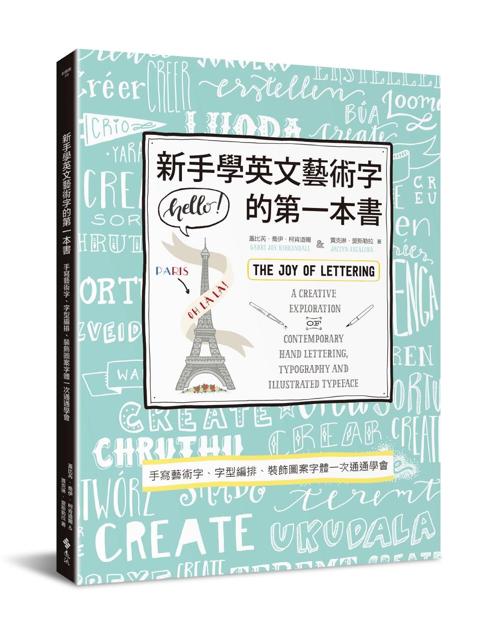 新手學英文藝術字的第一本書:手寫藝術字、字型編排、裝飾圖案字體一次通通學會 (博客來獨家限量ZIG 筆日和軟筆刷)