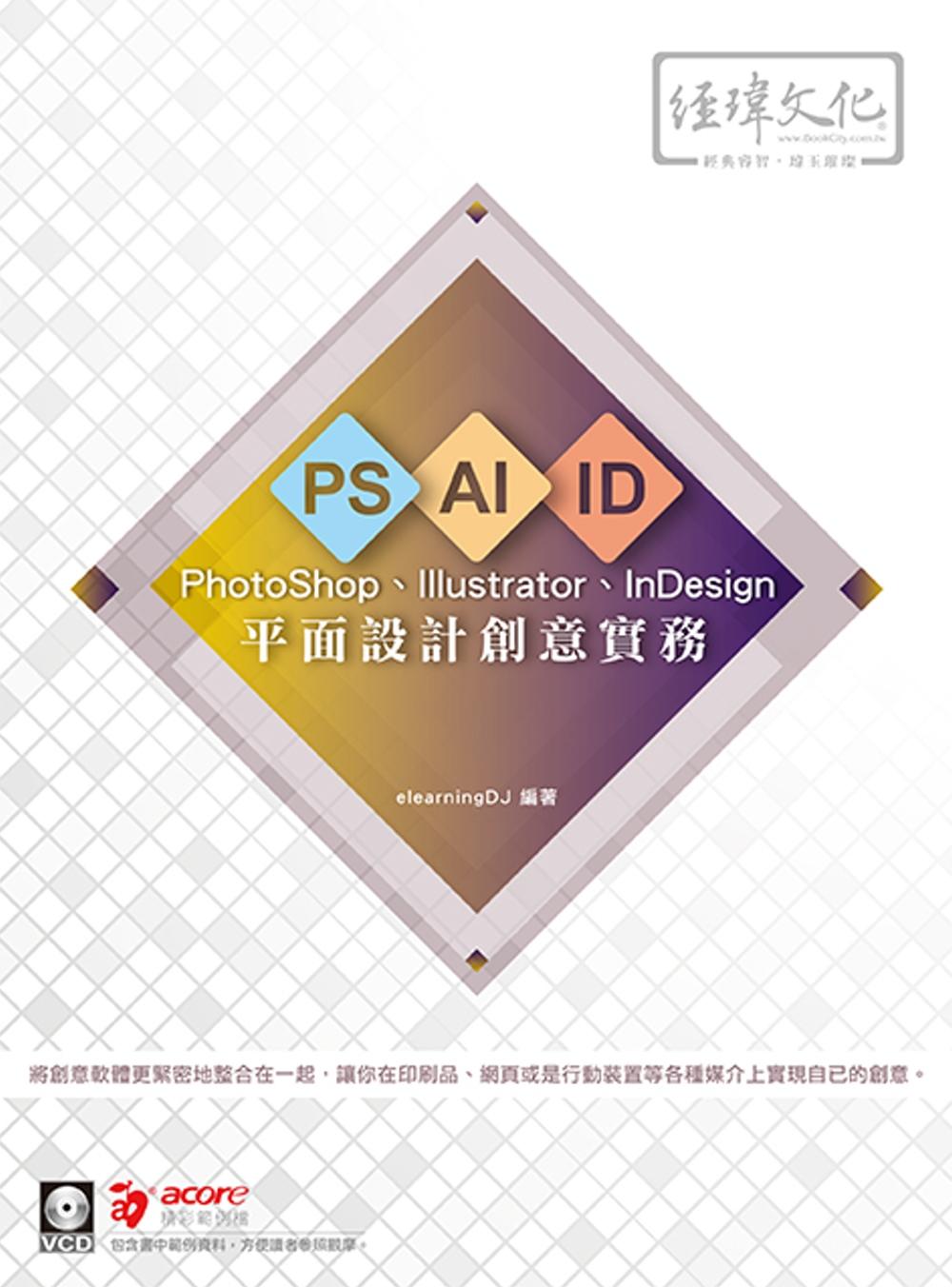 平面設計創意實務:PhotoS...