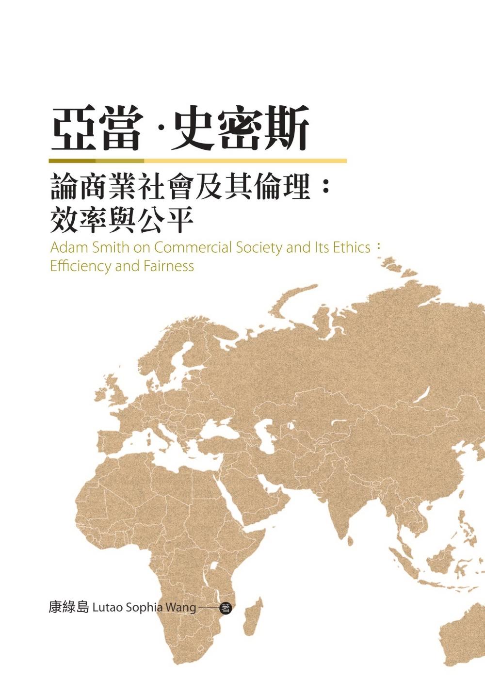 亞當・史密斯論商業社會及其倫理