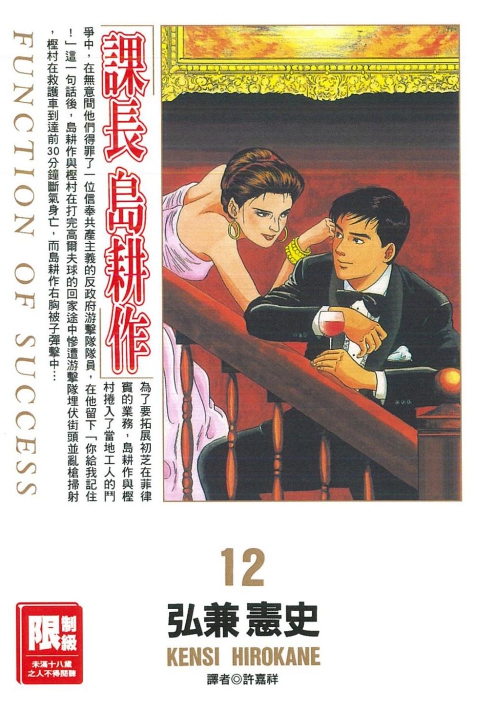 課長島耕作(12)(限)(限台...