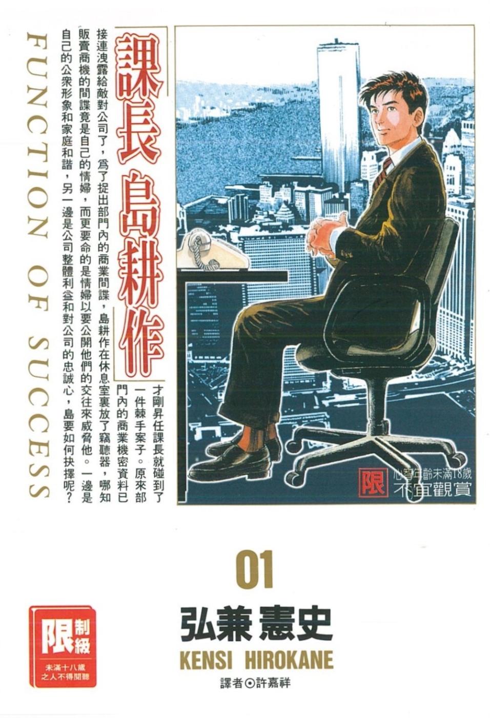 課長島耕作(01)(限)(限台...