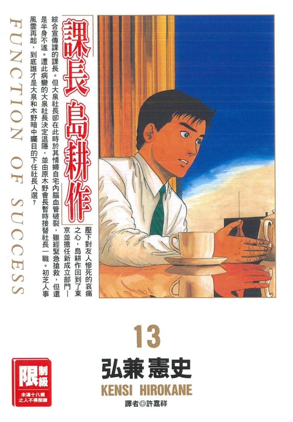 課長島耕作(13)(限)(限台...