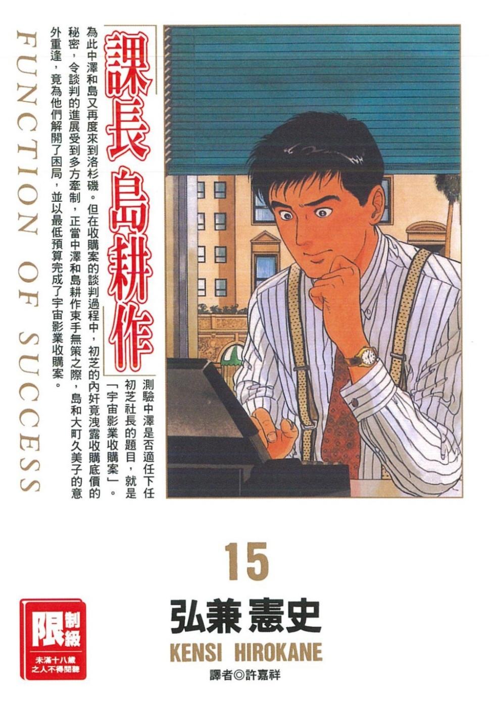課長島耕作(15)(限)(限台...