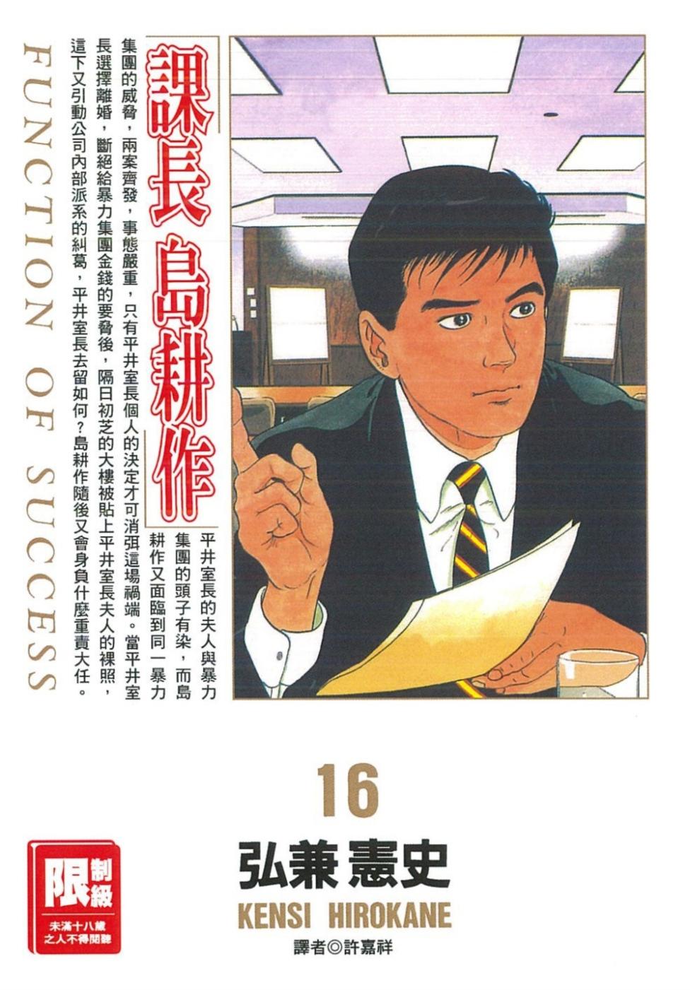 課長島耕作(16)(限)(限台...