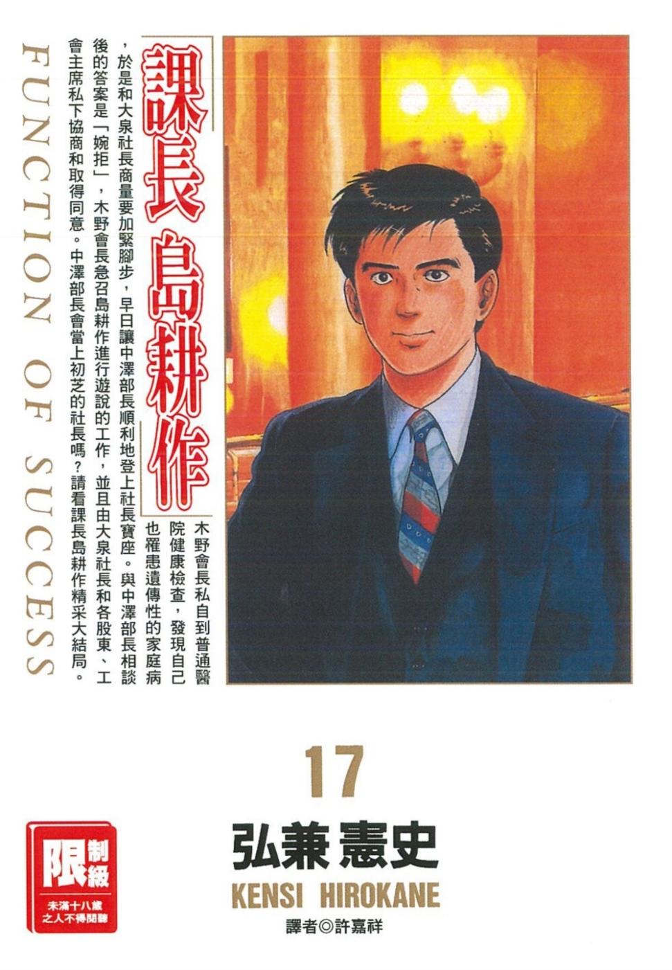 課長島耕作(17完)(限)(限...