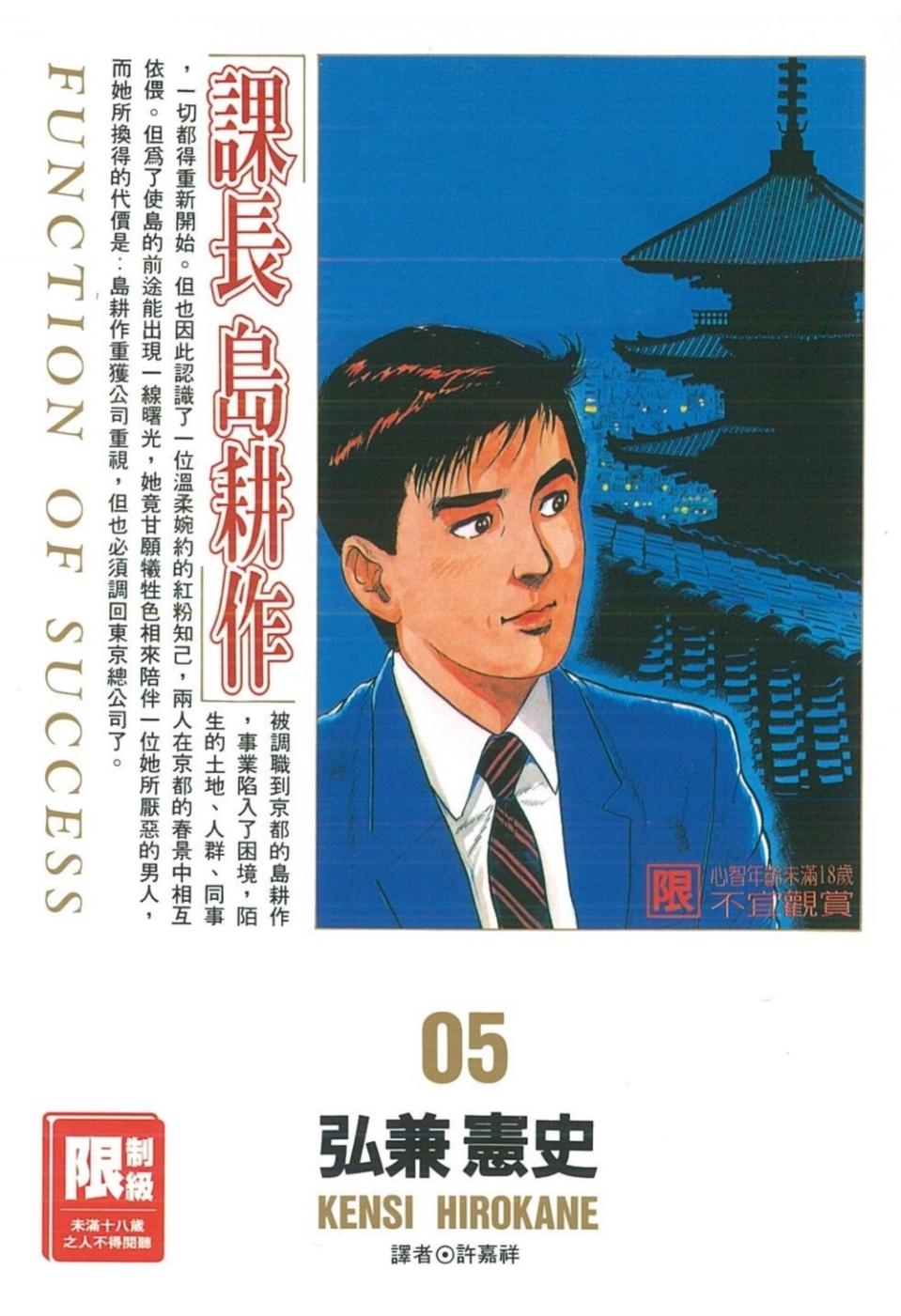 課長島耕作(05)(限)(限台...