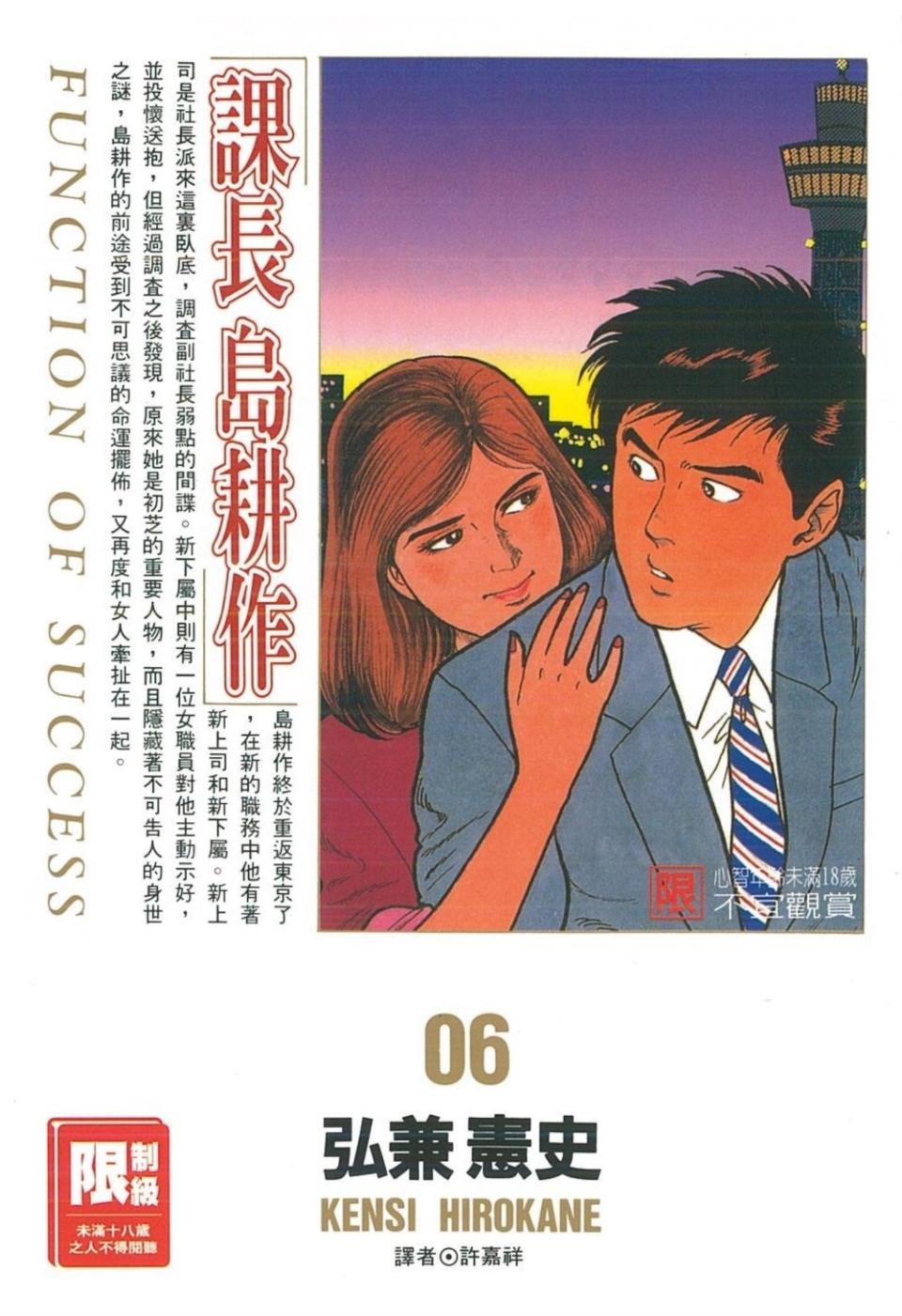 課長島耕作(06)(限)(限台...