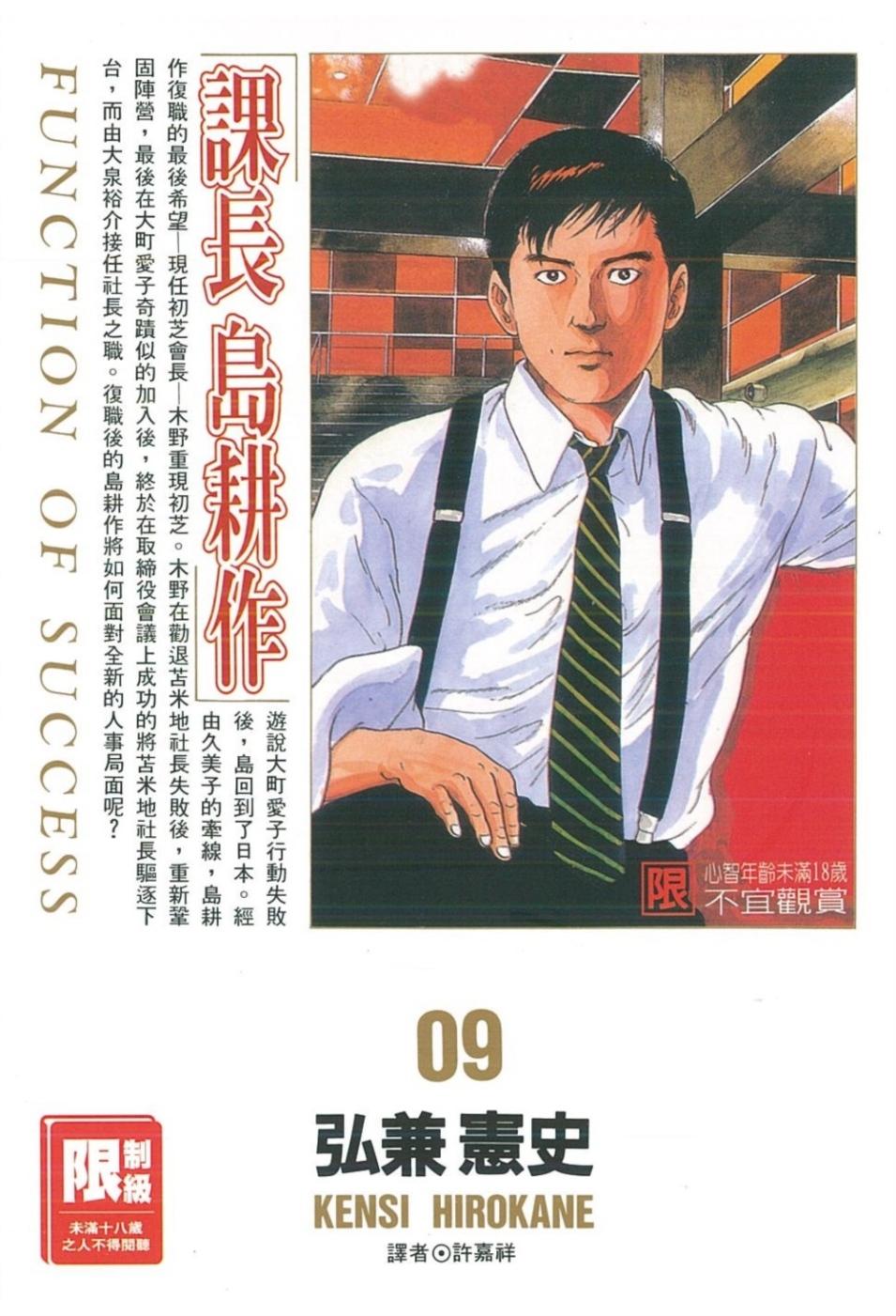 課長島耕作(09)(限)(限台...