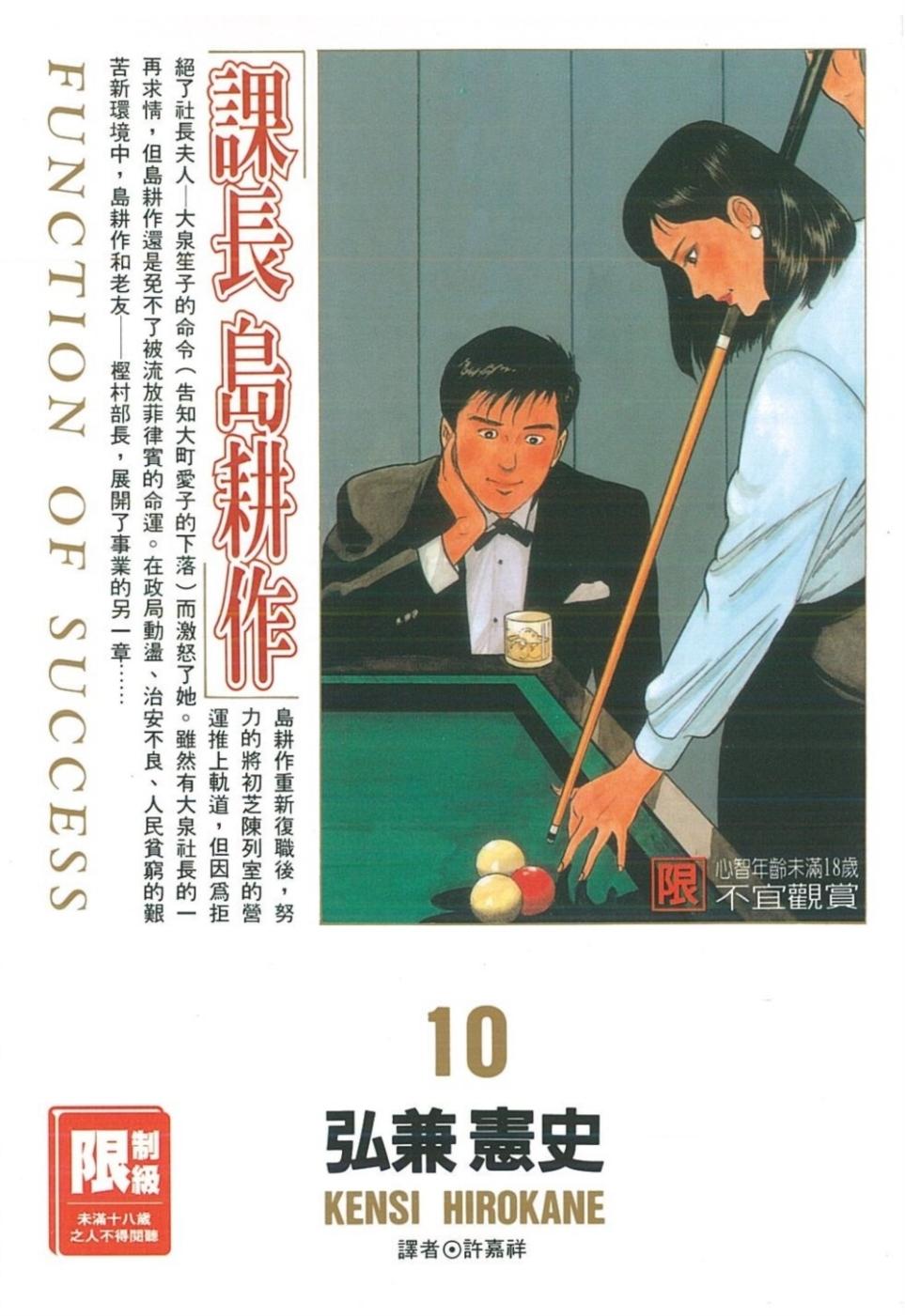 課長島耕作(10)(限)(限台...