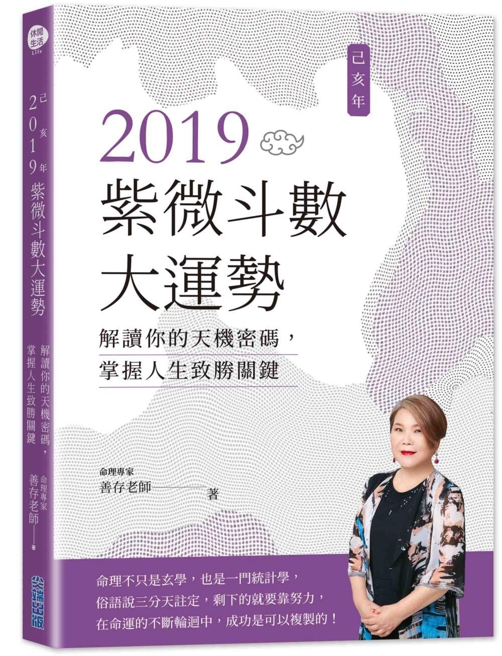 2019己亥年紫...