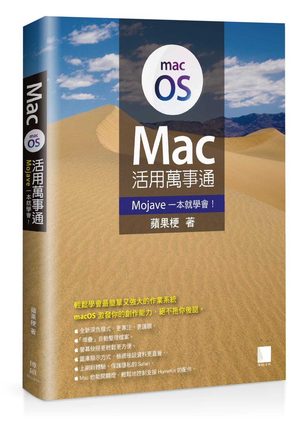 Mac活用萬事通:Mojave...