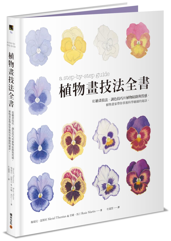 植物畫技法全書:從繪畫技法、調色技巧到植物紋路與質感,植物畫家帶你掌握科學繪圖的秘訣。