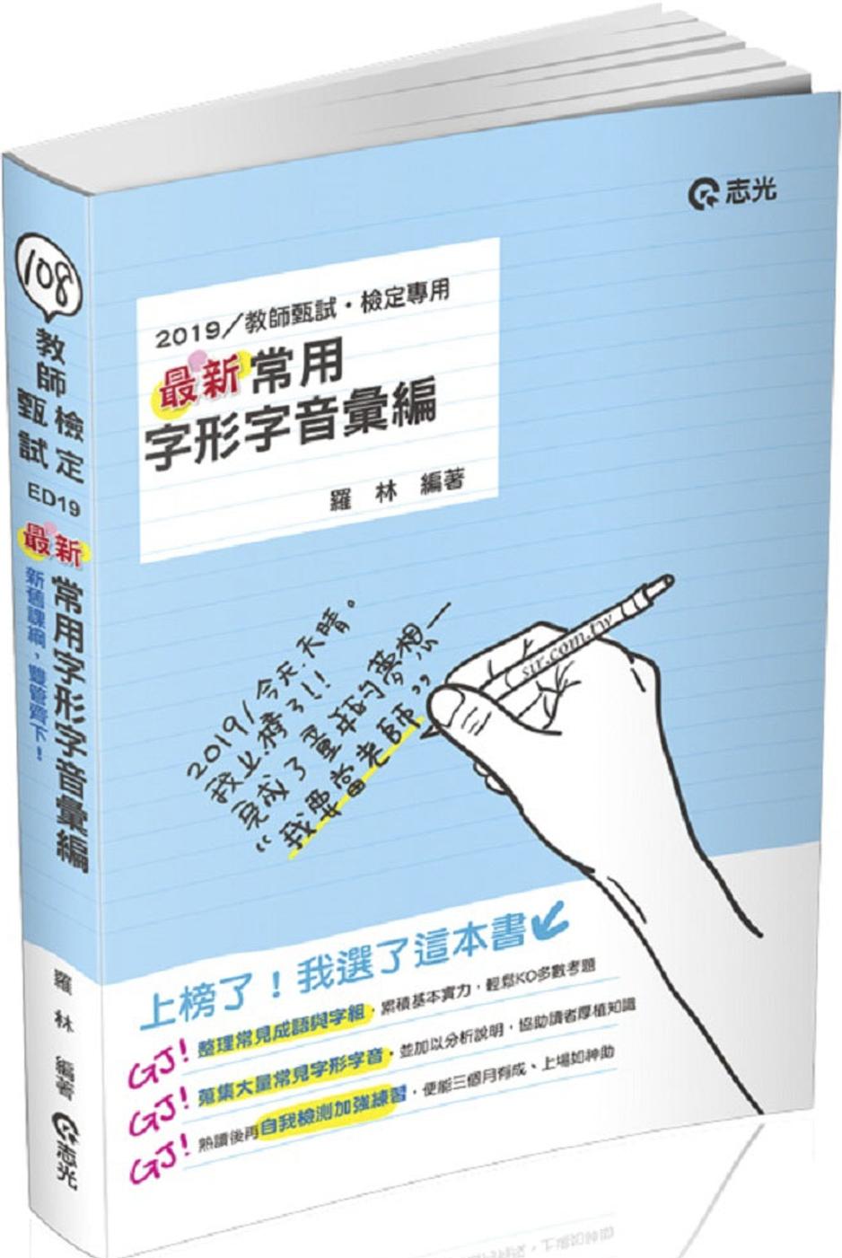 最新常用字形字音彙編 (教師甄...