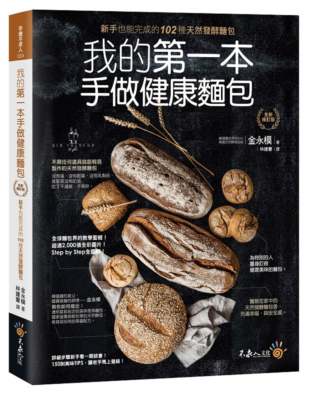 我的第一本手做健康麵包:新手也能完成的102種天然發酵麵包【全新修訂版】(附防水書套)