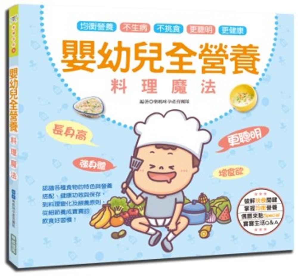 嬰幼兒全營養料理魔法:讓寶寶長...