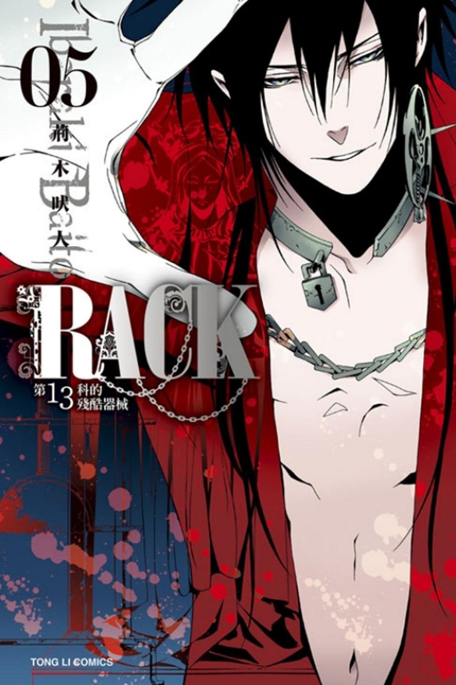 RACK第13科的残酷器械 5