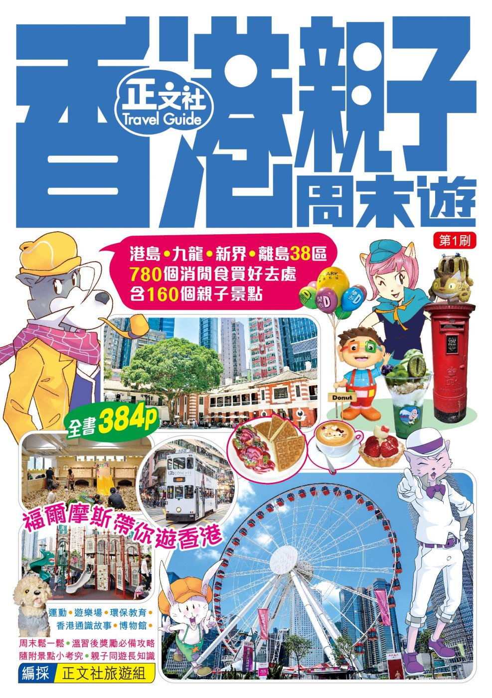 香港親子周末遊(第1刷)