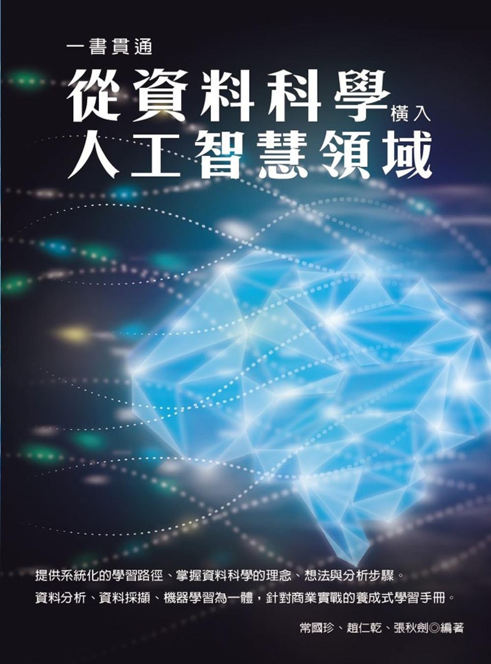一書貫通:從資料科學橫入人工智慧領域
