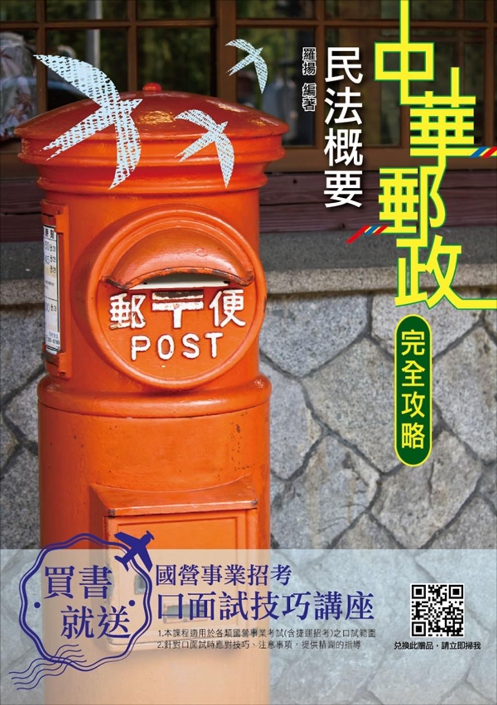 2019全新版 民法概要(郵局考試適用)(贈口面試雲端課程)(四版)