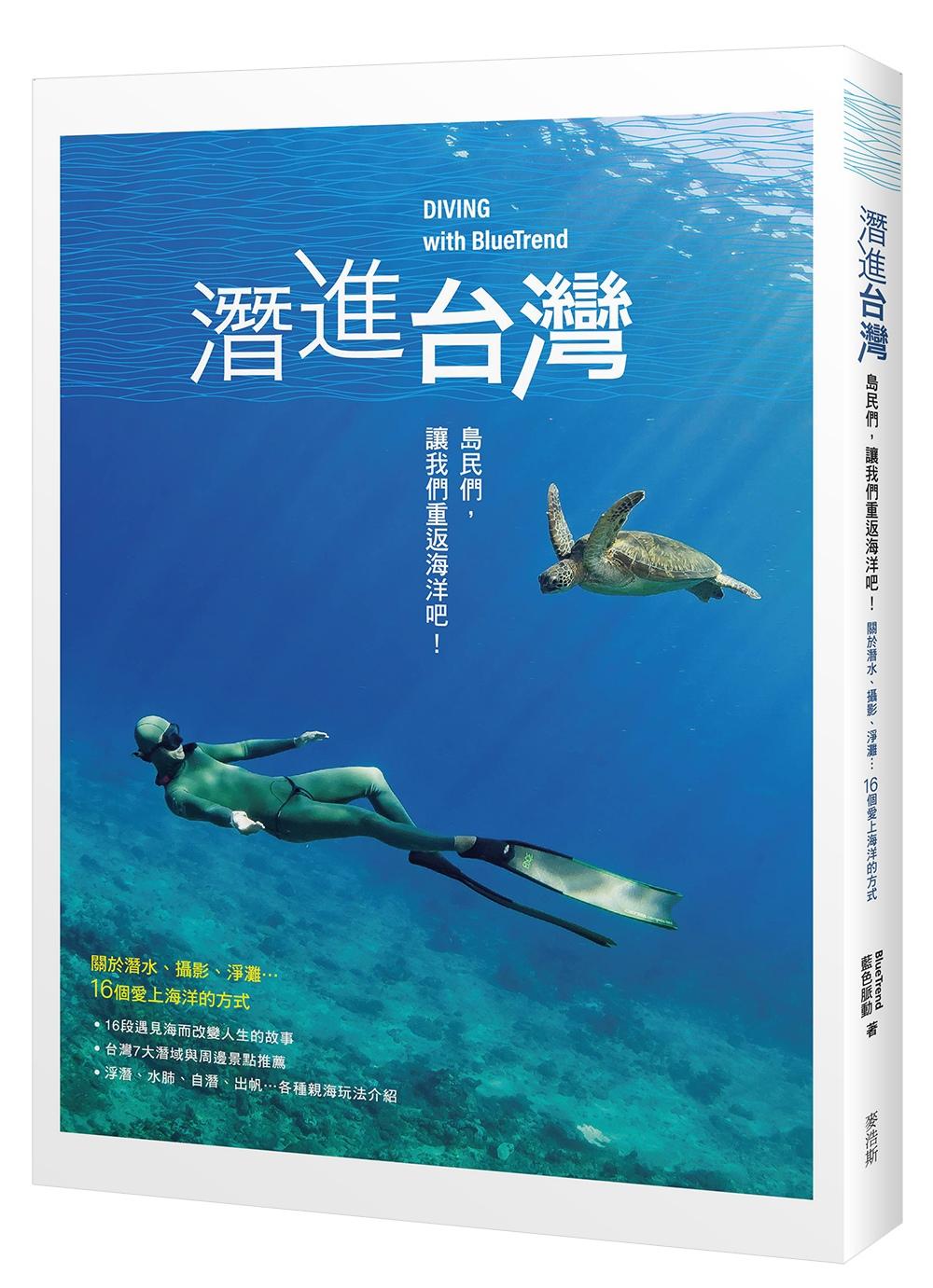 潛進台灣:島民們,讓我們重返海洋吧!關於潛水、攝影、淨灘…16個愛上海洋的方式