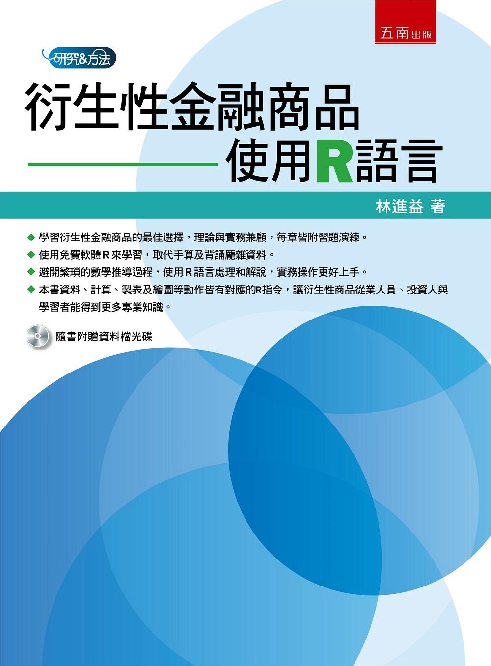 衍生性金融商品:使用R語言