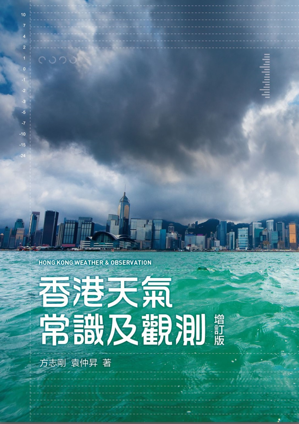 香港天氣常識及觀測(增訂版)