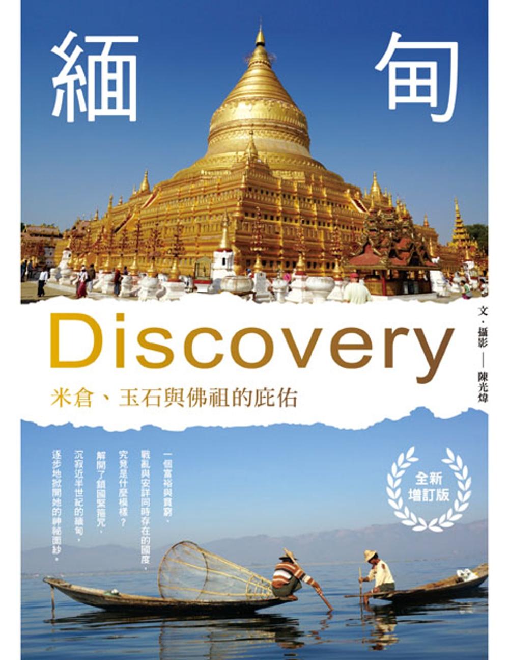 緬甸Discovery:米倉、...