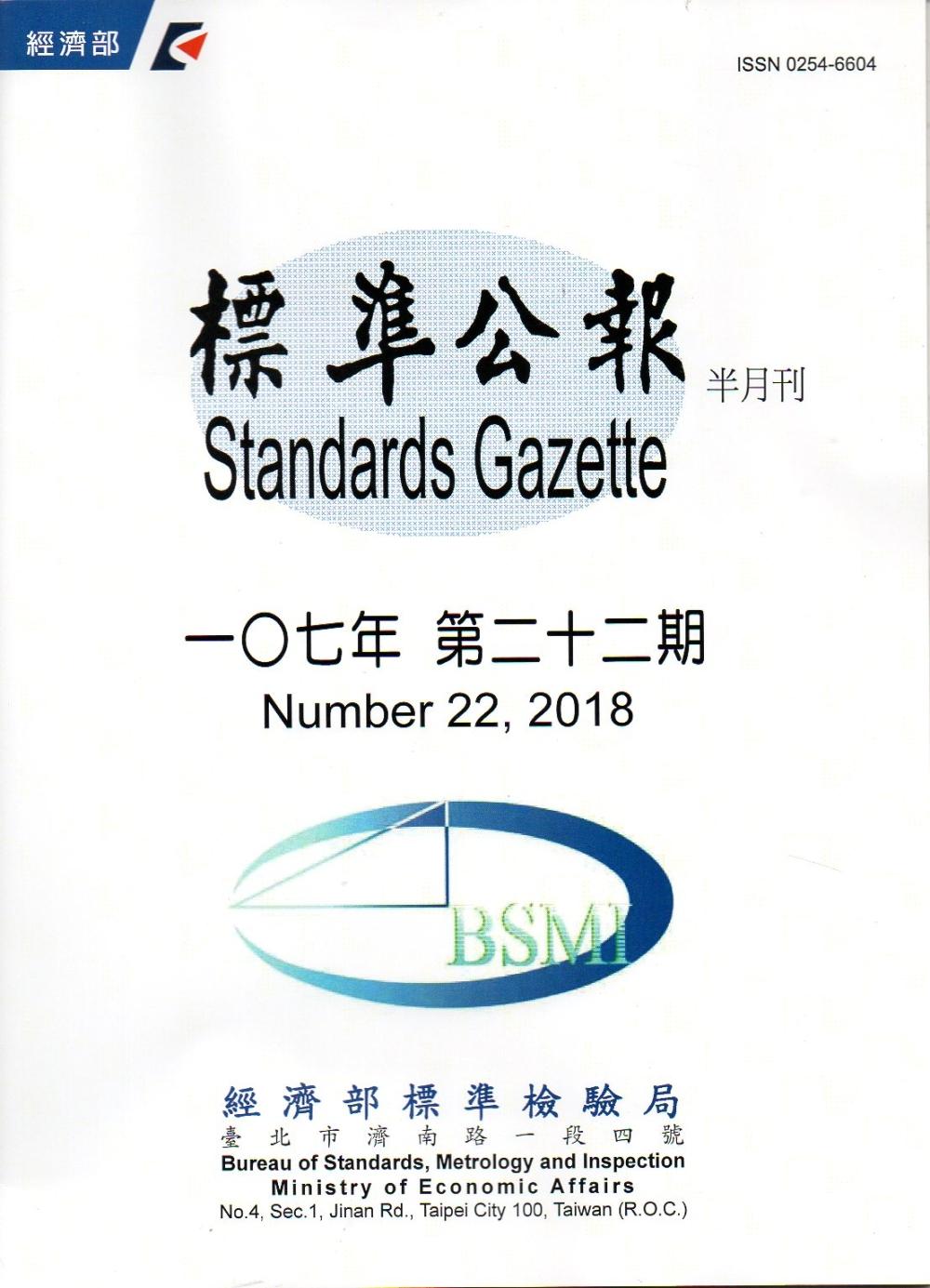 標準公報半月刊107年 第二十二期
