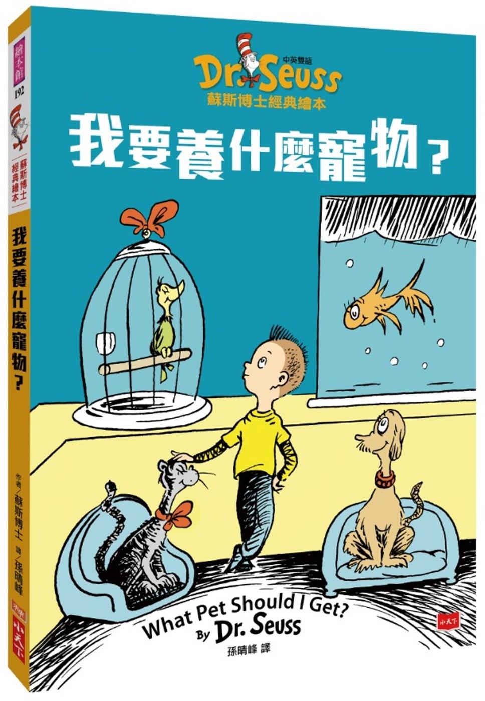 我要養什麼寵物?:蘇斯博士經典繪本(中英雙語版)