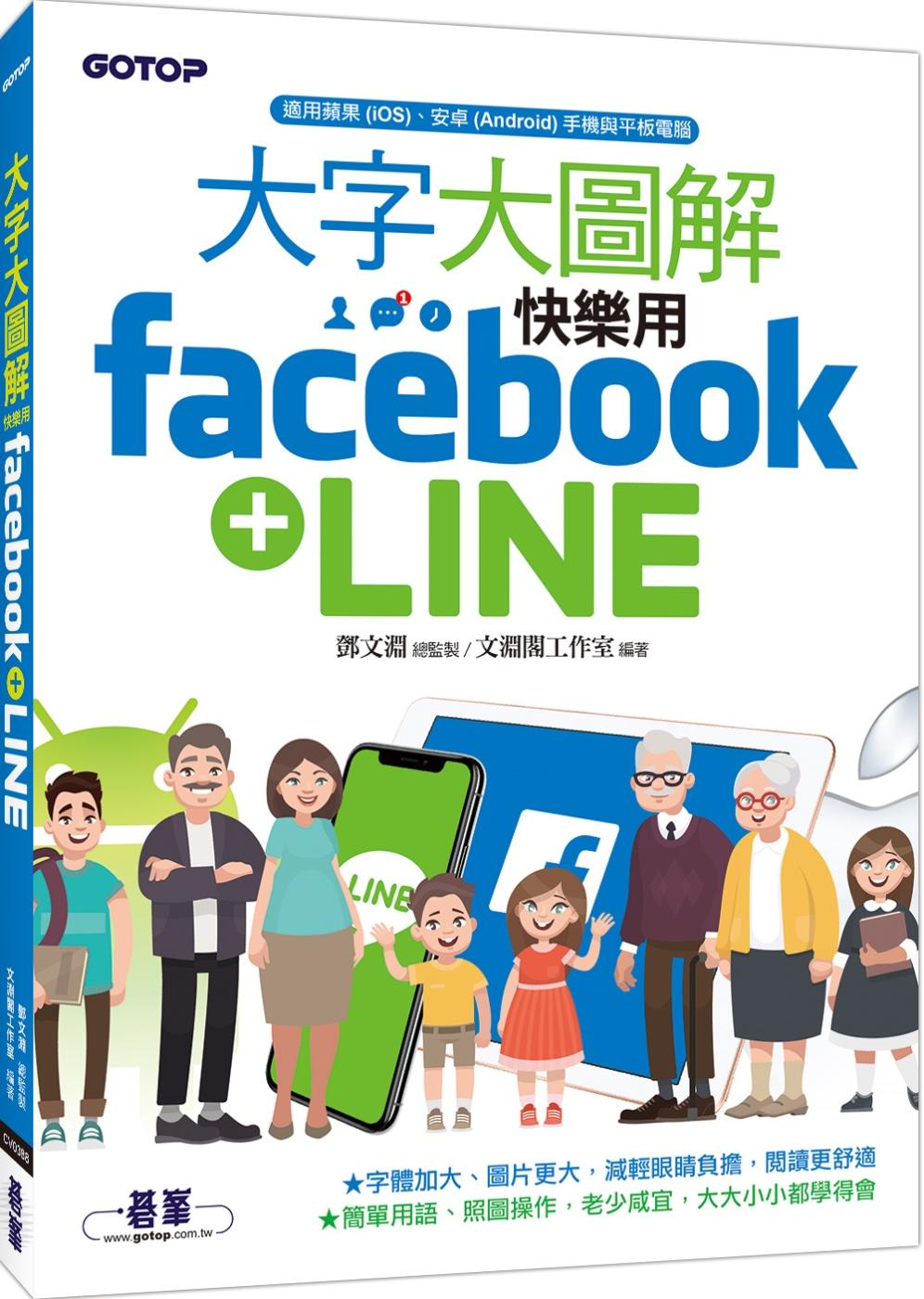 大字大圖解:快樂用Facebo...