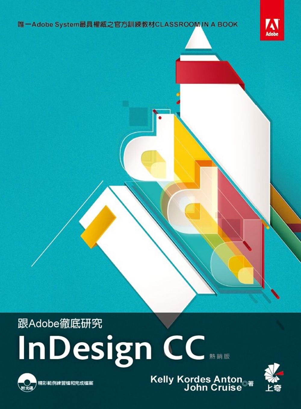 跟Adobe徹底研究InDes...