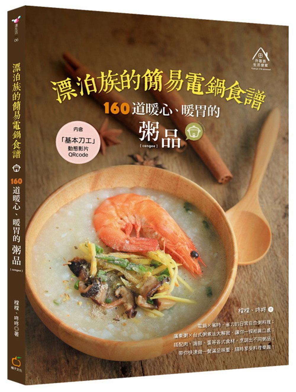 漂泊族的簡易電鍋食譜:160道暖心、暖胃的粥品