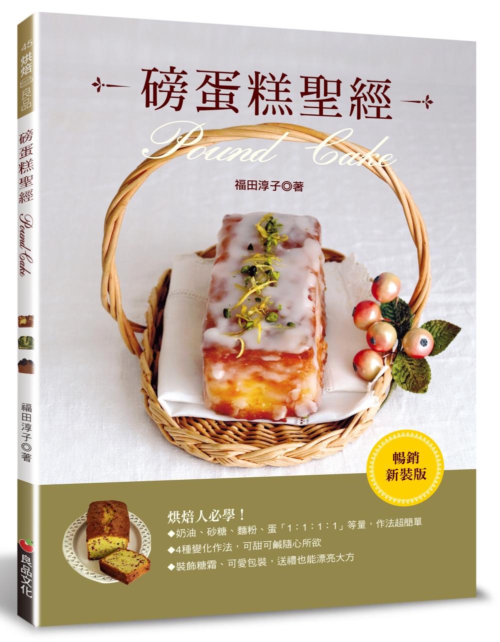 磅蛋糕聖經 (暢銷新裝版)(二版)