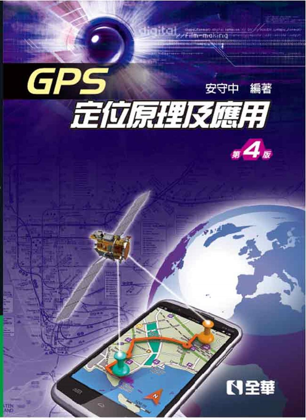 GPS定位原理及應用(第四版)