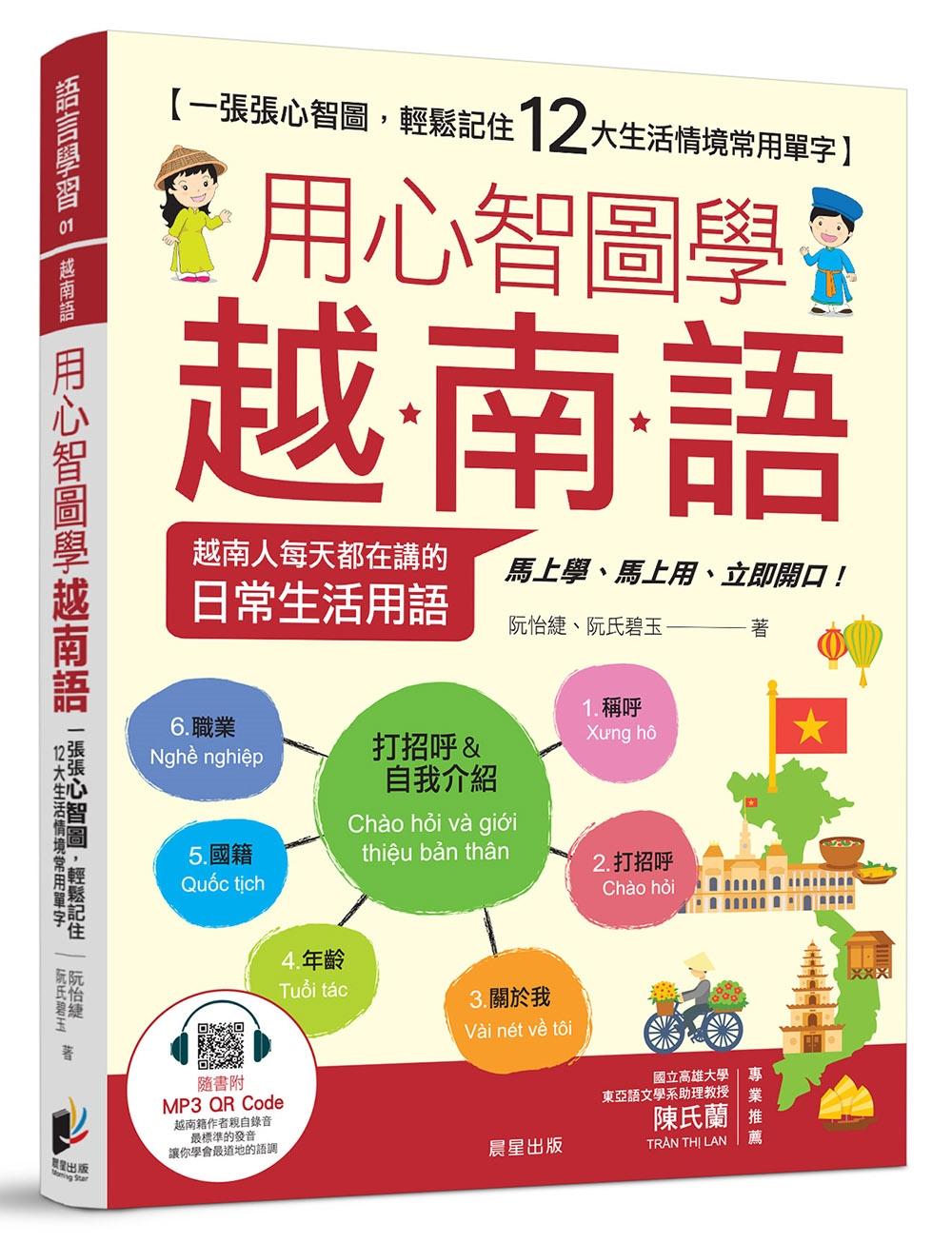 用心智圖學越南語...