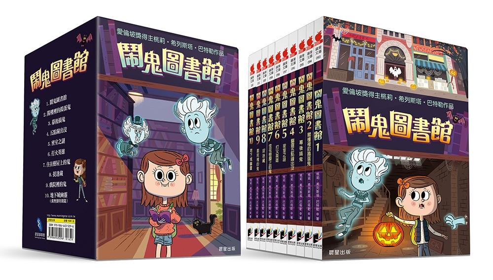 鬧鬼圖書館全系列...