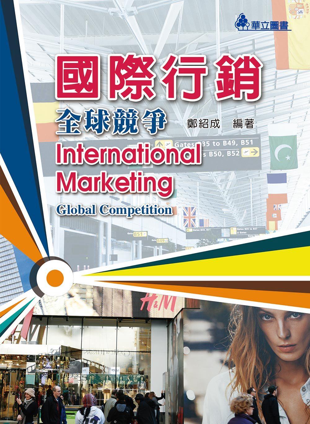 國際行銷:全球競爭
