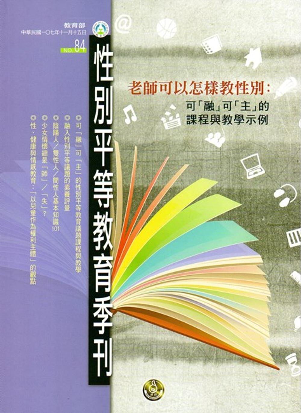 性別平等教育季刊84(2018.09)