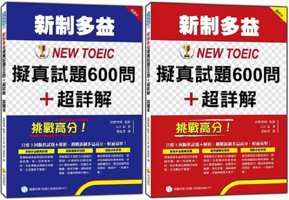 挑戰高分!新制多益NEW TOEIC擬真試題600問+超詳解(隨書附贈聽力試題MP3)