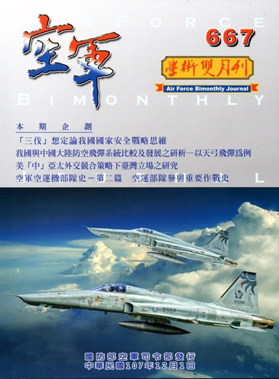 空軍學術雙月刊667(107/12)
