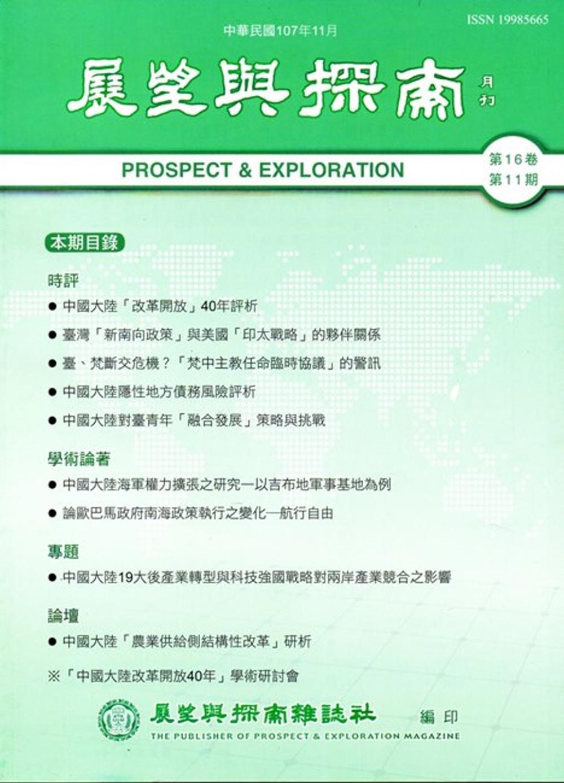 展望與探索月刊16卷11期(107/11)