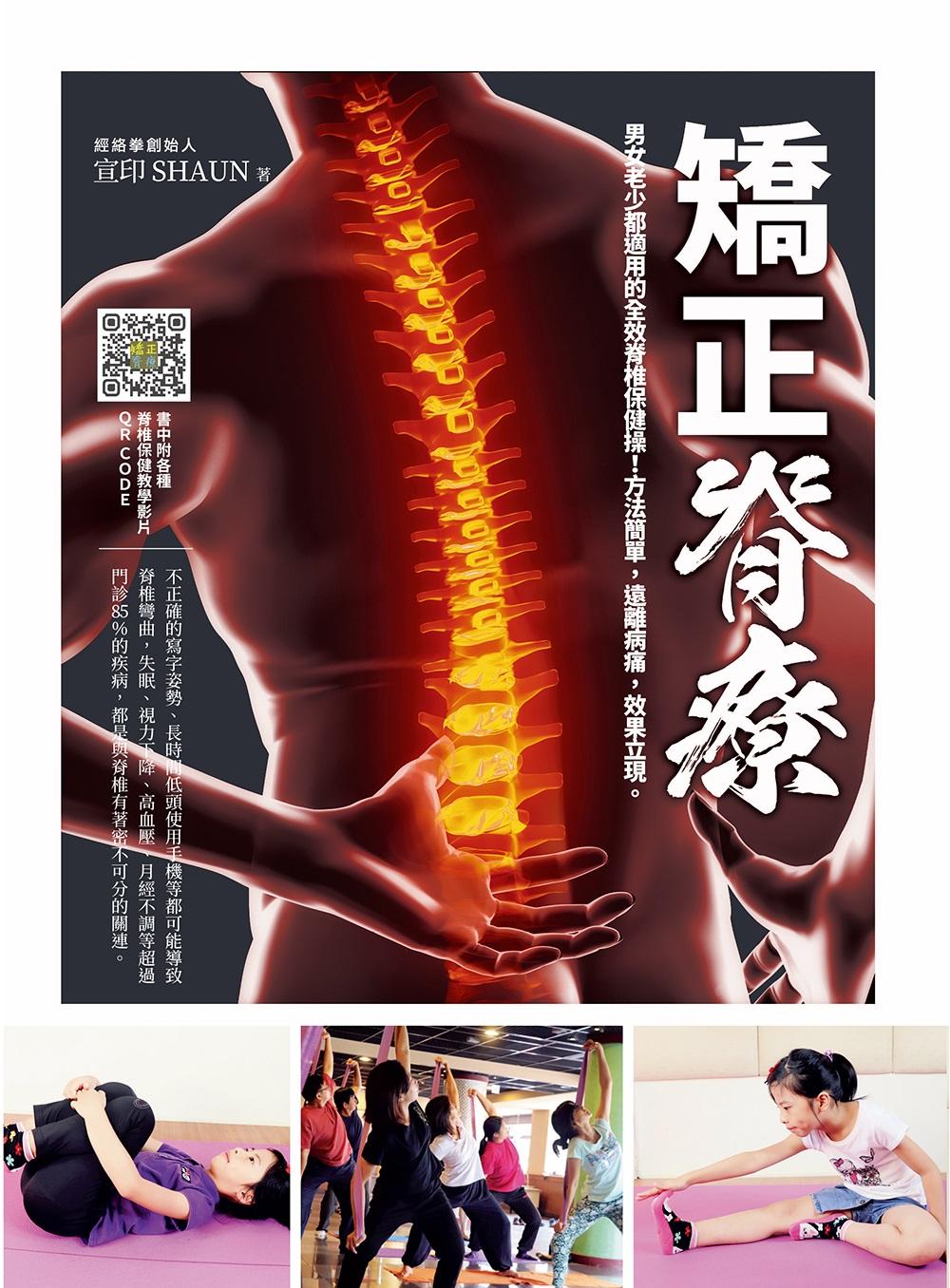矯正脊療:男女老少都適用的全效脊椎保健操!方法簡單,遠離病痛,效果立現。