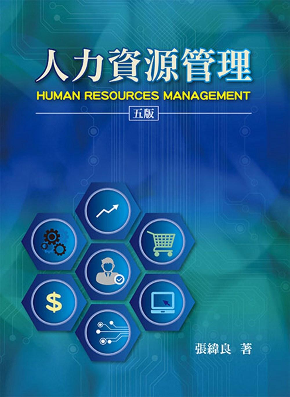 人力資源管理(五版)