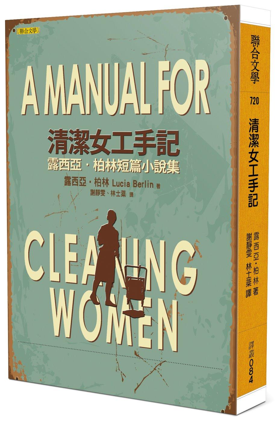 清潔女工手記:露西亞‧柏林短篇小說集