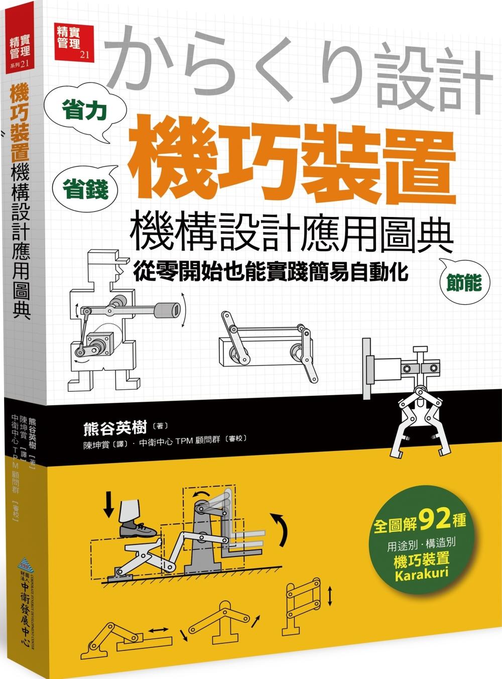 「機巧裝置」機構設計應用圖典:...