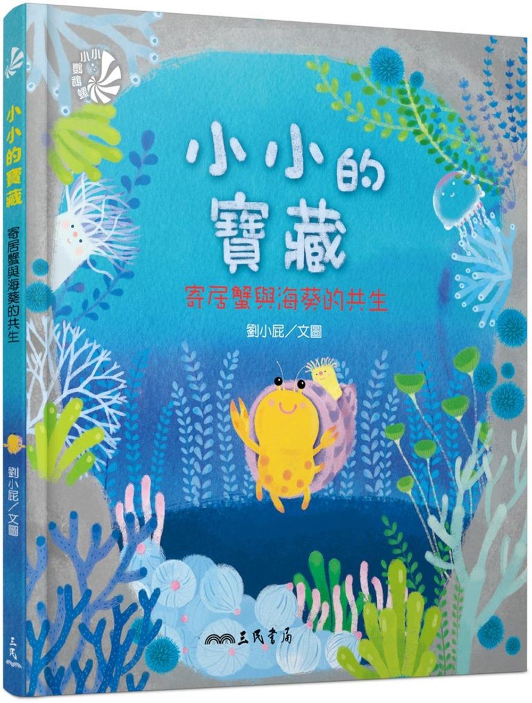 小小的寶藏:寄居蟹與海葵的共生(軟精裝)