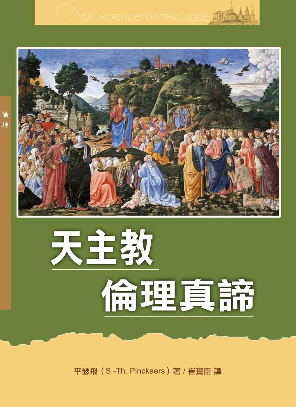天主教倫理真諦(神叢135)