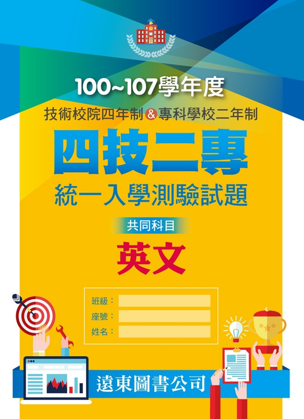 100~107年度四技二專統一入學測驗試題共同科目(英文) (歷屆試題本 + 學生詳解本)