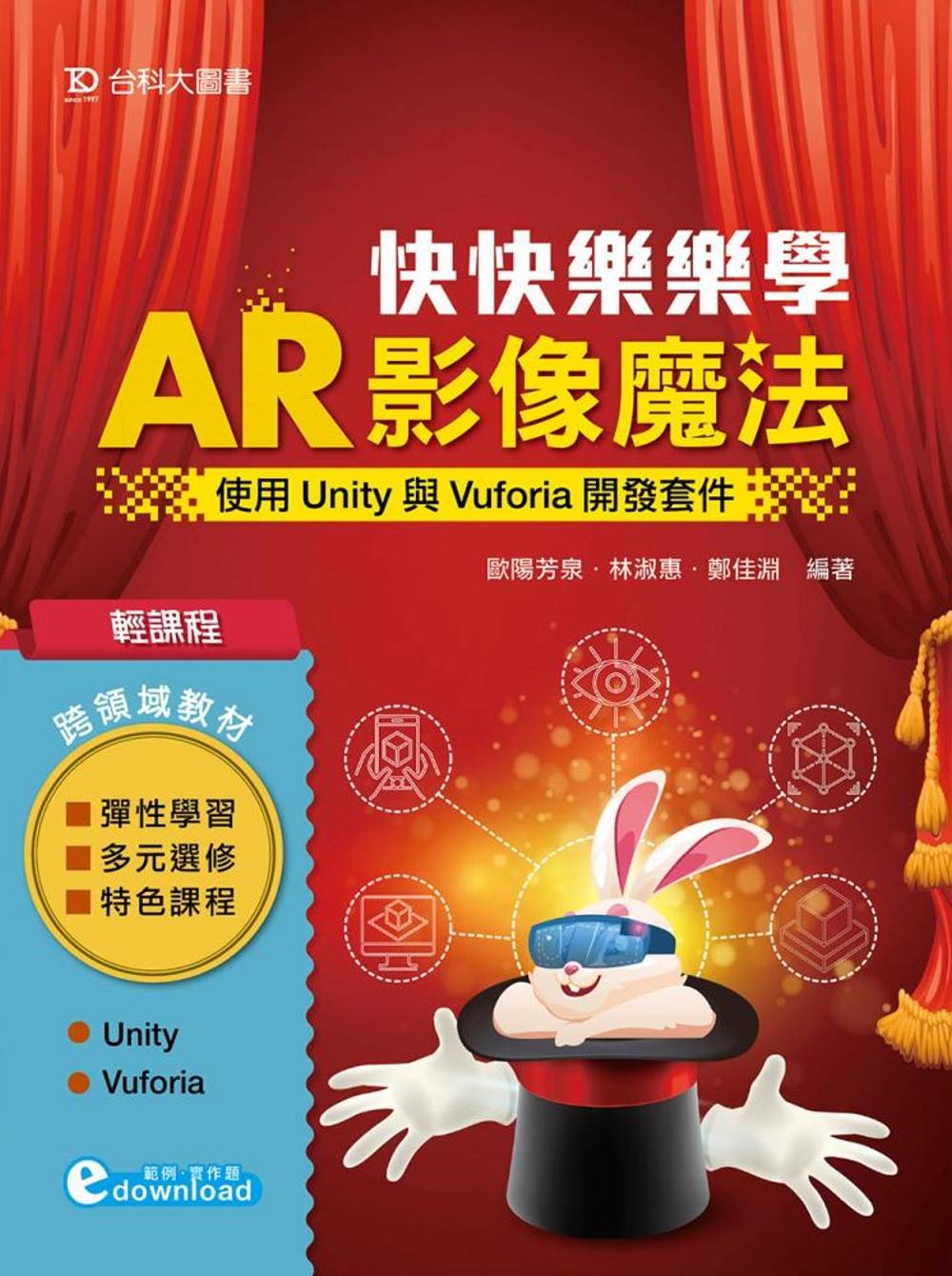 輕課程 快快樂樂學AR影像魔法:使用Unity與Vuforia開發套件